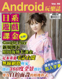 Android 玩樂誌 Vol.56