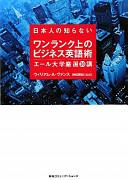 日本人の知らないワンランク上のビジネス英語術 -- エール大学厳選30講