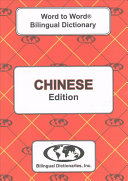 Chinese Word to Word   Bilingual Dictionary