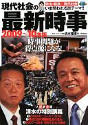現代社会の最新時事 2009~10年版