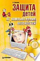 Защита детей от компьютерных опасностей (+CD)