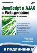 Javascript Ajax Web