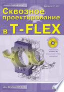 T FLEX