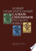 Новоиспеченный объяснительный словарь синонимов русского языка