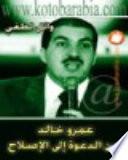 عمرو خالد من الدعوة إلى الإصلاح