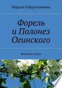 Форель и Полонез Огинского. Женские сказки