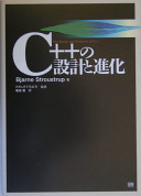 C++の設計と進化