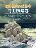 世界经典历险故事·海上历险卷