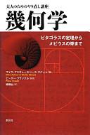 幾何学 -- ピタゴラスの定理からメビウスの帯まで
