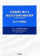 中国商標に関する商品及び役務の類似基準(日本語・英語訳付)及びその解説