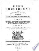 От наčала царствования Cаря Иоана Васильевиčа до покорения Cарства Астрачанскаго
