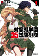 Anti Magic Academy  The 35th Test Platoon   The Complete Missions