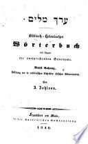 Biblisch-Hebräisches Wörterbuch mit Angabe der entsprechenden Synonyme