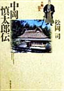 中岡慎太郎伝