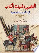 التصوير وفنون الكتاب في الفنون الاسلامية