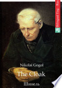 The Cloak  English Russian Edition illustrated
