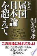 [新版]属国日本論を超えて