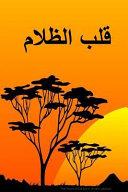 Heart of Darkness  Arabic Edition