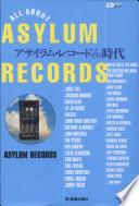 アサイラム・レコードとその時代