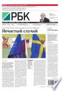 Ежедневная деловая газета РБК 103-2015