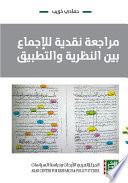 مراجعة نقدية للإجماع بين النظرية والتطبيق