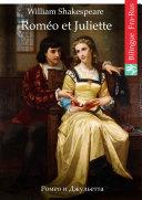 Roméo et Juliette (Français Russe édition bilingue illustré)