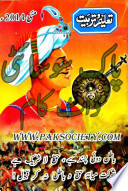Taleem O Tarbiat May 2014 Urdu