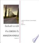 Passive Income With Amazon Kindle   CreateSpace