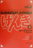 Integrated course in elementary Japanese