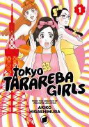 Tokyo Tarareba Girls 1 : of princess jellyfish!
