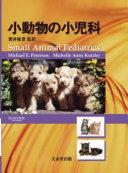 小動物の小児科