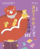 小熊媽讓孩子學會自己讀的英語閱讀101+ Book