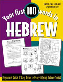 Your First 100 Words In Hebrew