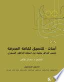 أبحاث- لتعميق ثقافة المعرفة خمس أوراق بحثية عن أسئلة الراهن السوري