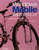 Windows Mobile実践プログラミング