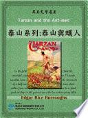 Tarzan and the Ant-men (泰山系列:泰山與蟻人)