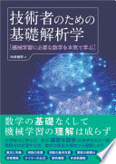 技術者のための基礎解析学 機械学習に必要な数学を本気で学ぶ