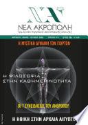 Περιοδικό Νεα Ακροπολη Τευχος 116