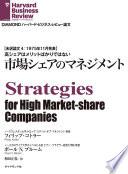 市場シェアのマネジメント