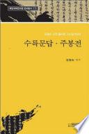 김광순 소장 고소설 100선 _16 수륙문답, 주봉전