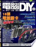 電腦DIY 03月號/2014 第200期