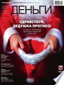КоммерсантЪ Деньги 50-2014