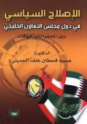 الإصلاح السياسي في دول مجلس التعاون الخليجي بين المحفزات والمعوقات