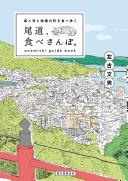 尾道、食べさんぽ。:坂と寺と映画の町を食べ歩く