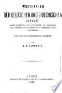 Wörterbuch der deutschen & griechischen sprache nebst anleitung zur aus-sprache des deutschen & völlständiger tabelle der unregelmässigen zeitwörter