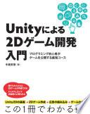 Unityによる2Dゲーム開発入門~プログラミング初心者がゲームを公開する最短コース