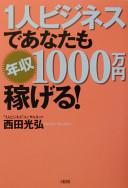 [1人ビジネス]であなたも年収1000万円稼げる!