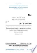 Gb T 21296 2 2020 Translated English Of Chinese Standard Gbt 21296 2 2020 Gb T21296 2 2020 Gbt21296 2 2020