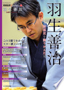 将棋世界Special Vol.2「羽生善治」?将棋史を塗りかえた男?