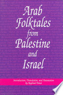 Arab Folktales From Palestine And Israel